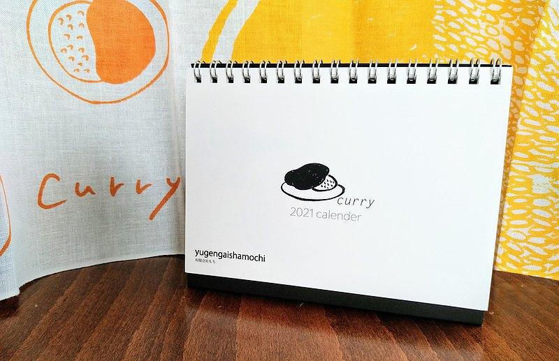 2021桌面咖哩日曆