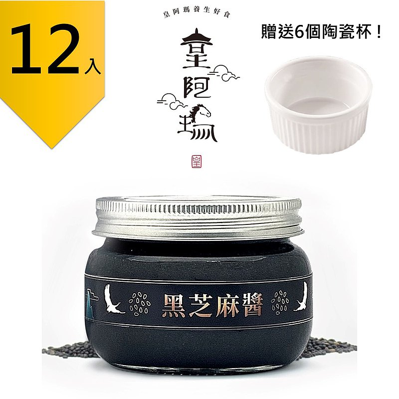 皇阿瑪-黑芝麻醬 300g/瓶 (12入) 贈送6個陶瓷杯! 團購推薦12入組