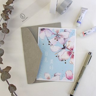 Daily beautiful bronzing postcard - with silver gray envelope