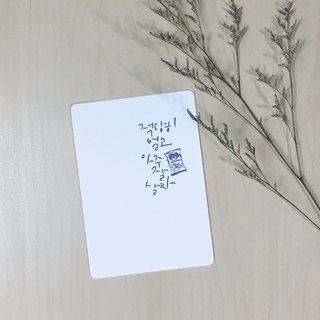 Want to Live Well || Korean Postcard Universal Cards