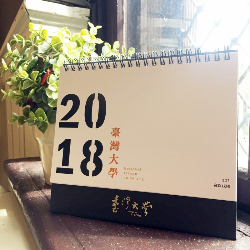 2018 Fusi Nianjiao Desk Calendar, National Taiwan University