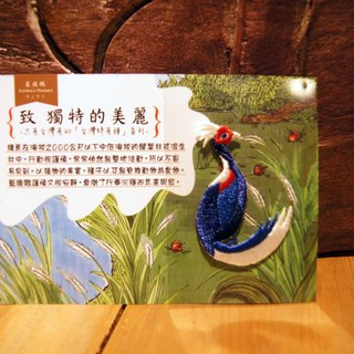 Taiwan's unique series of embroidery postcards