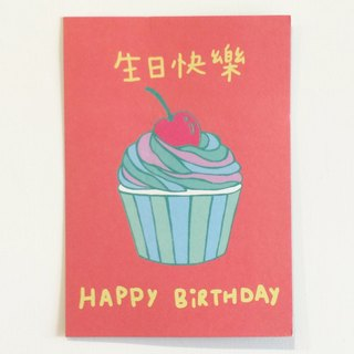 Happy Birthday Cupcakes Postcards / Cards