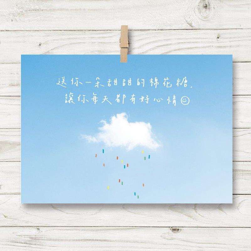 棉花糖 / 明信片 (J)