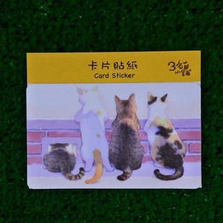 Three cat shop ~ wild waiting (horizontal) card stickers