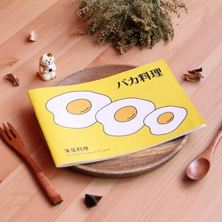 Fool cuisine - egg recipe of 21 hand-drawn illustration little book!