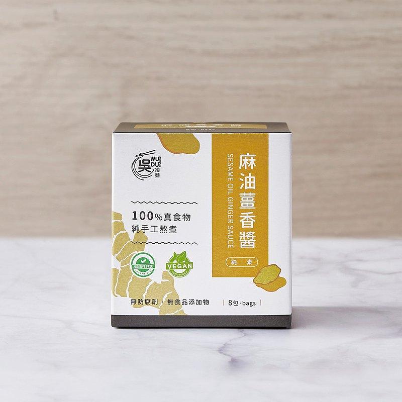 【吳獨麵】麻油薑香醬 | 純素 | (8包入/盒)