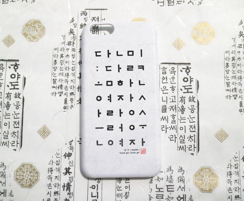 ef1d00d0bc Lovely girl - Pure Korean Letters Phone case, Iphone case, original design  - Designer SlowFamily | Pinkoi