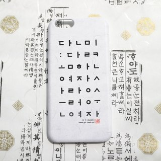 Lovely girl - Pure Korean Letters Phone case, Iphone case, original design