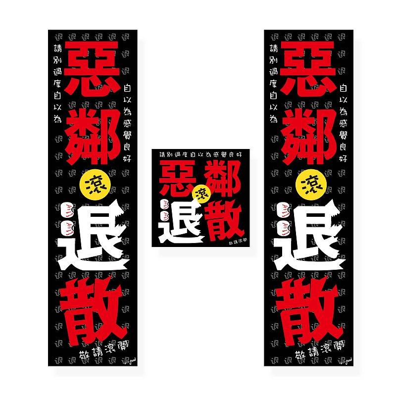 ( 惡鄰退散) Li-good - 防水貼紙、行李箱貼紙-NO.110
