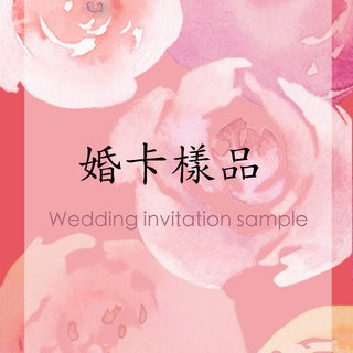 Marriage card samples for later