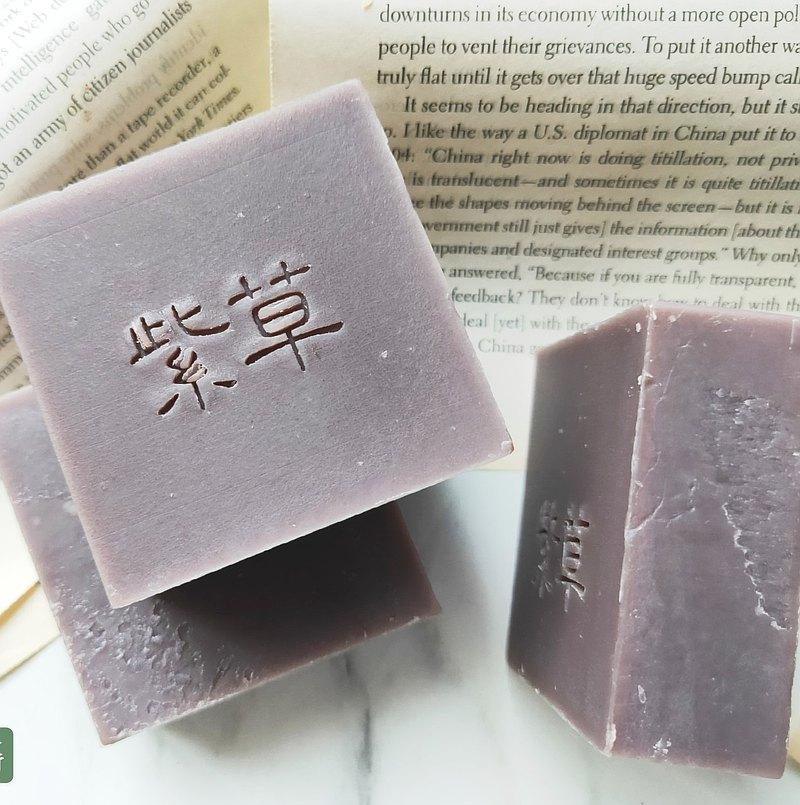 紫草牛奶修護皂(熟成半年老皂款)