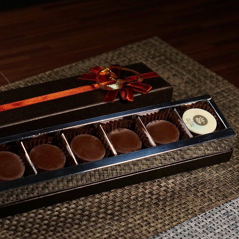 好好幹。巧克力禮盒/創意/搞笑/鼓勵/情人節/搞怪/小禮物/生巧克
