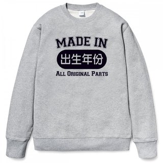 MADE IN YEARS CUSTOM gray sweatshirt