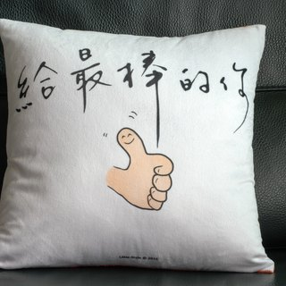 [Pillow] to the best of your (custom)