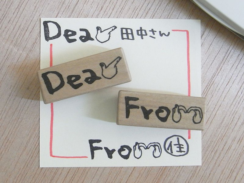 Handmade rubber stamp Dear & From