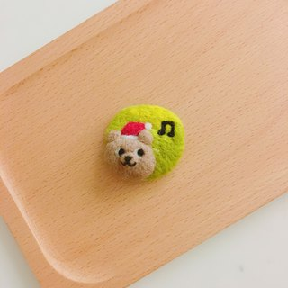 Mr. Lin 檎 bear notes wool felt pins