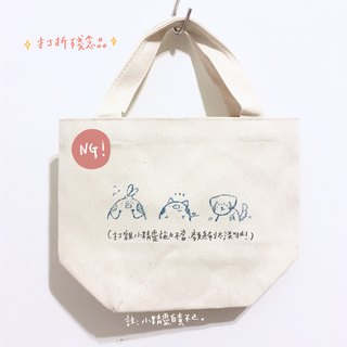Discount NG Goods - Small Animal Conference / Hand-printed limited edition small canvas bag
