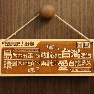 Wooden big couplet - round the island Travel Around Taiwan. Now!