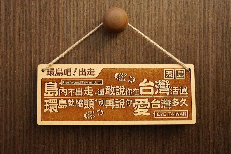 木製大對聯-環島吧出走 Travel Around Taiwan. Now!