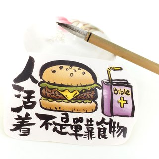 Maomao chat brush calligraphy sticker man does not live by bread alone