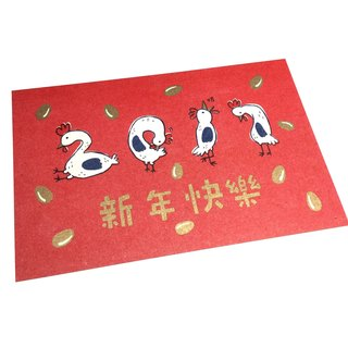Red pound chicken egg annuity New Year postcard