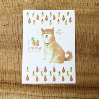 Dog Year Card Postcard - Good Luck Want Want to Tear て く だ さ い - Shiba Inu Chai He New Year