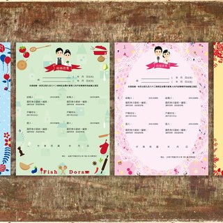 [Marriage certificate area - can be customized with their own names and characters] paper doll wedding card / wedding invitation Dora Li with the surrounding series of small things