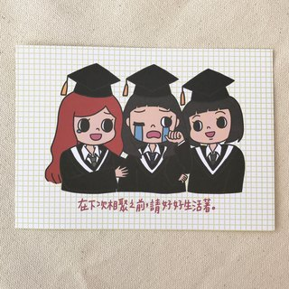 Graduation season postcard / 2017