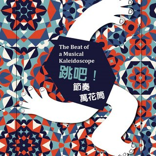 Digital Music Card [jumping rhythm kaleidoscope] 2017 World Music Festival @ Taiwan