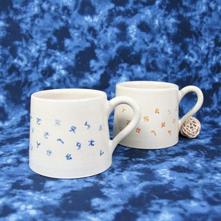 ㄅㄆㄇ Phonetic coffee cup, teacup, mug, water glass, Yamagata cup - about 300ml