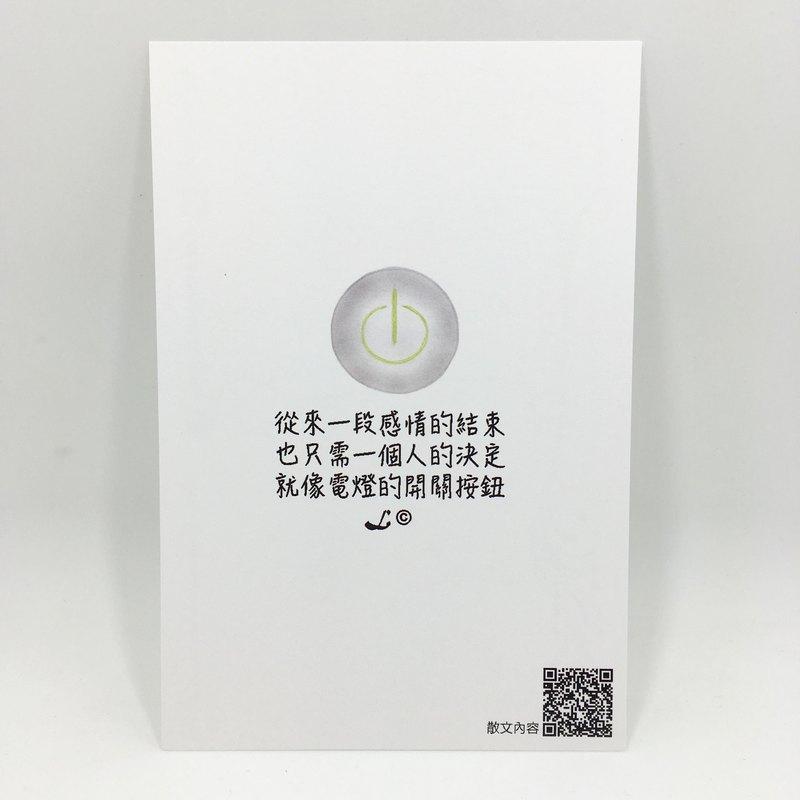 「LIFE 隨筆」明信片 -《開關按鈕》L043