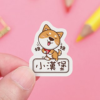 50 name stickers - waterproof stickers A cute Shiba Inu (please put the name you want to print in the note)