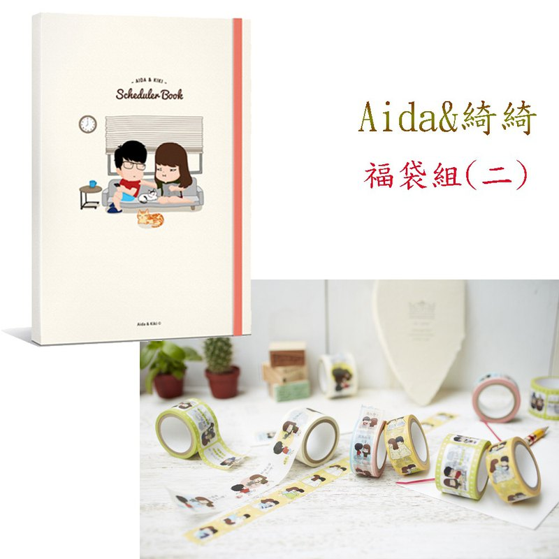 Aida 绮绮福袋 (2) no aging log account, four paper tape