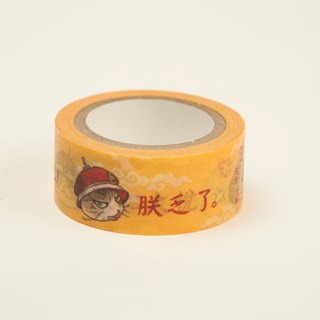 Three cat shop ~ Royal paper tape