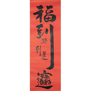 Spring Festival couplets [blessing to good luck] Fortune treasure (width: 27cmx high: 79cm)