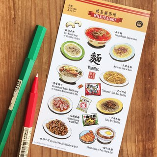 Hong Kong tea restaurant F&B Illustration sticker 06: Noodles