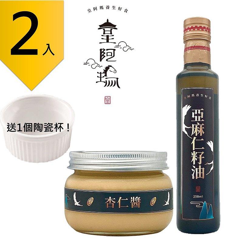 皇阿瑪-杏仁醬 300g/瓶 +亞麻仁油 250ml/瓶 (2入) 贈送1個陶瓷杯