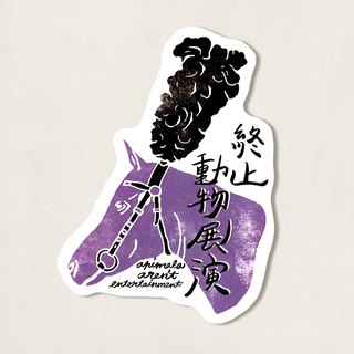 Pet murmur waterproof sticker / Circus horse