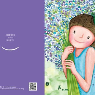 Smiling notebook - fantasy purple