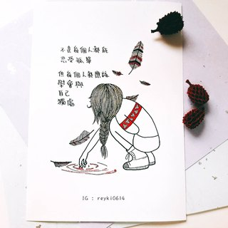 Reyki Hand-painted Resonance Quotations Illustration Postcard / Lonely