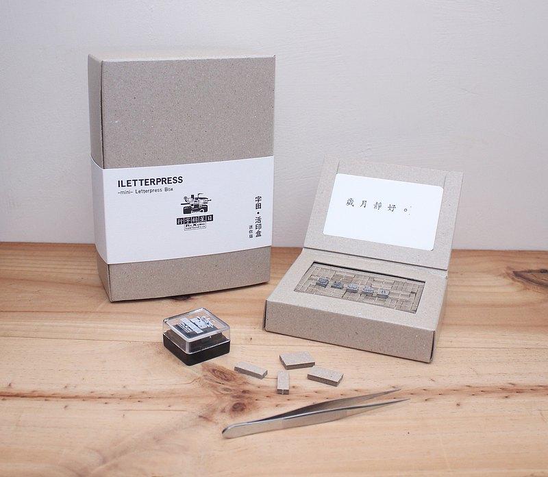 活印盒 迷你版 (不含鉛字)