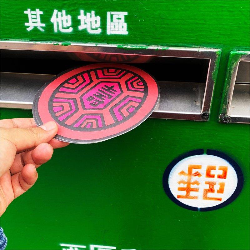 懷舊復古紅龜粿 造型卡片 明信片 萬用卡 賀卡 生日卡 過年春節送禮春聯