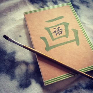 Handmade A6 Notebook - A Picture Paints A 1,000 Words (手工缝制小本子 - 画中有话)