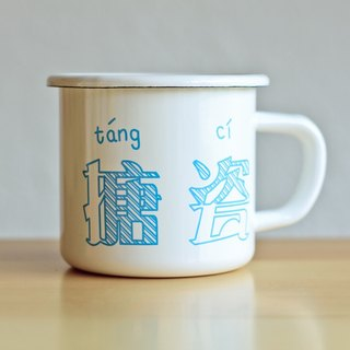 [NO] wooden nostalgic personality enamel cup - blue twill
