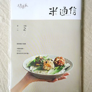Rice communication no.2 Hualien (single copy)