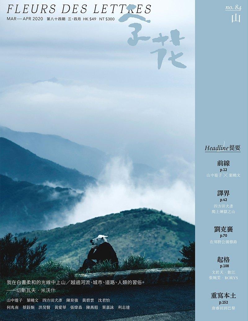 字花—文學雜誌 第84期—山