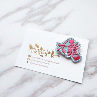 Embroidered Brooch - Kowloon