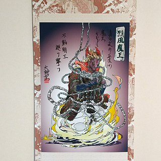 Japanese traditional monster hunging scroll  REPPUMAOU