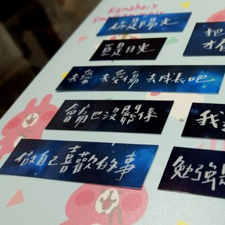 / Night long, will be dawn / transparent special word handwritten stickers group